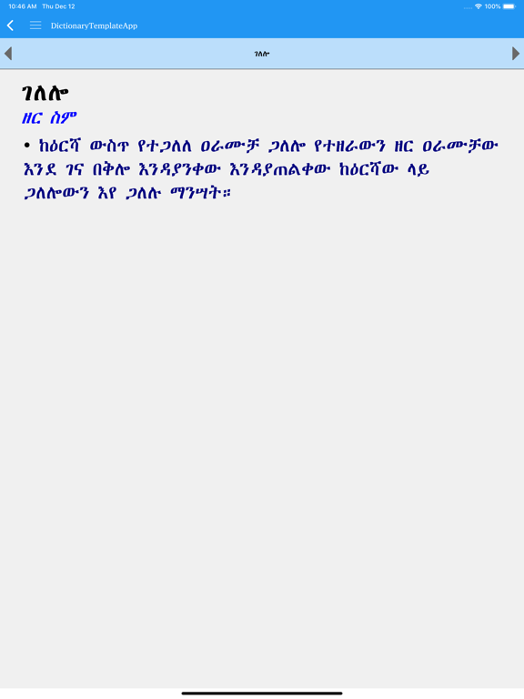 Amharic Amharic dictionary screenshot 14