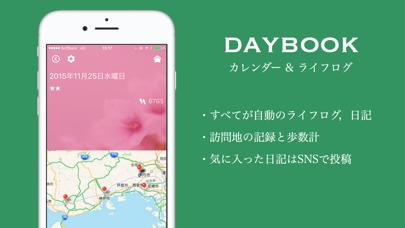 daybook.のスクリーンショット3