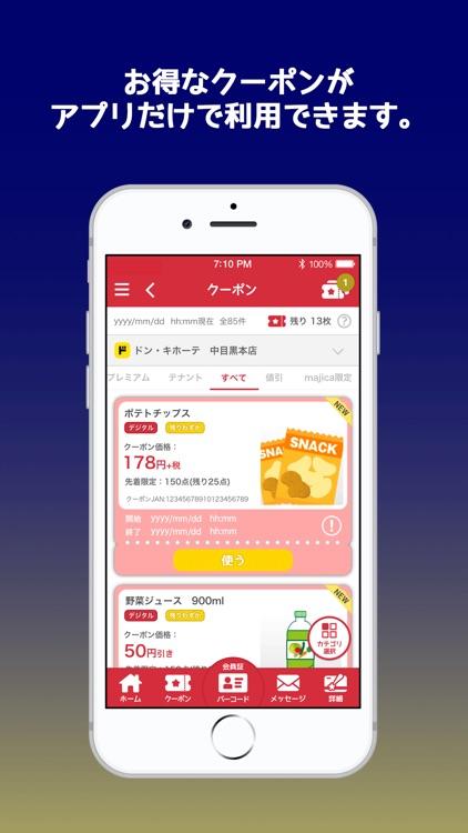 majica~電子マネー公式アプリ~ screenshot-3