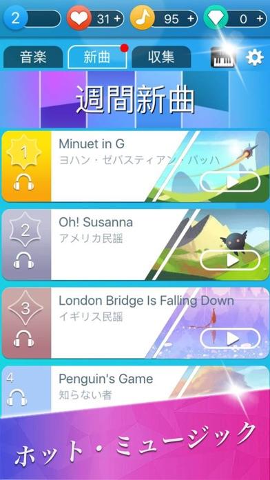 ピアノ タイル:ミュージック・音ゲー・アニメの歌・デレステのおすすめ画像6