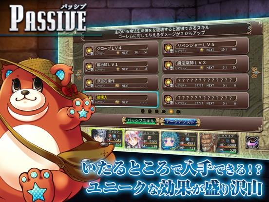 RPG イノセントリベンジャー ~壁の乙女とミデンの塔~のおすすめ画像5