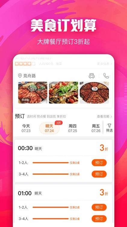 口碑-吃喝玩乐超值抢购5折起 screenshot-6