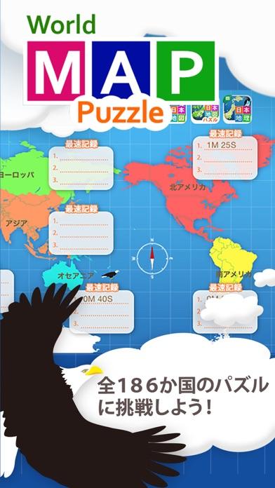 世界地図パズル 168国のおすすめ画像4