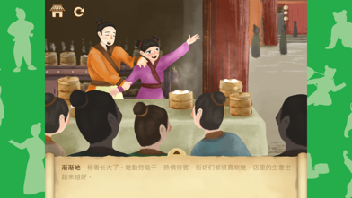 The 24 Chinese Filial Story 6 screenshot 4