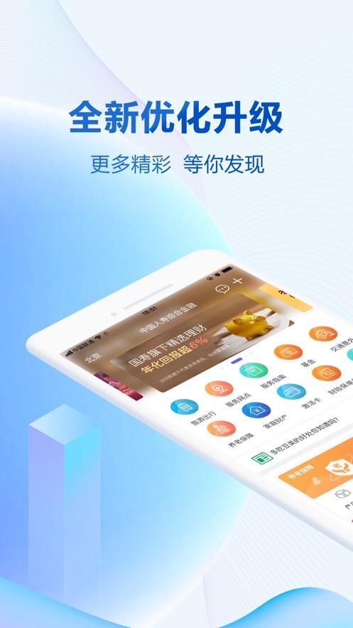 中国人寿综合金融-保险理财就选中国人寿 App 截图