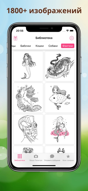 App Store Color4u весёлая игра раскраска
