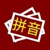 Pinyin Coach - iPhoneアプリ