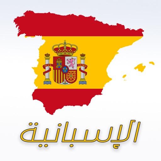 تعلم الاسبانية بسهولة