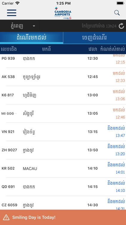 Cambodia Airports screenshot-1