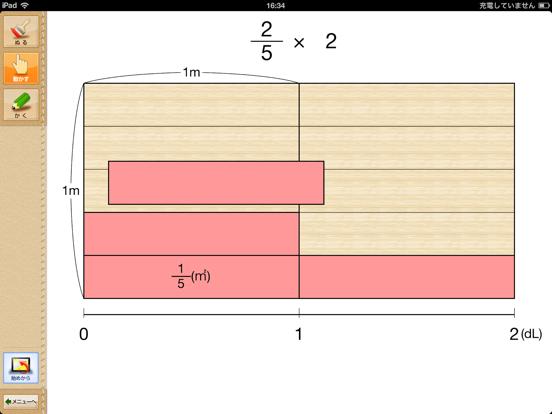 QB説明 6年 分数のかけ算・わり算のおすすめ画像2