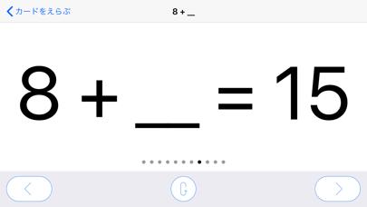ピュア・フラッシュカード - 算数 - たしざんのおすすめ画像3