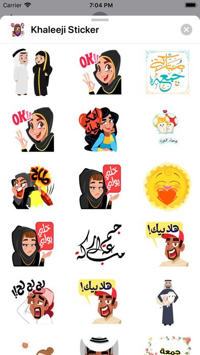خليجي استيكر -Khaleeji Sticker Screenshot