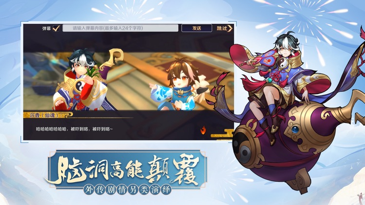 轮回诀-周年庆 screenshot-6