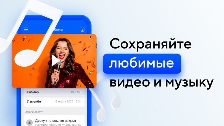 Облако Mail.ru: Фото хранилище screenshot-4