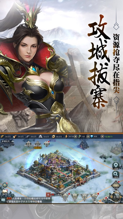 朕的霸业-帝国攻城策略游戏 screenshot-3