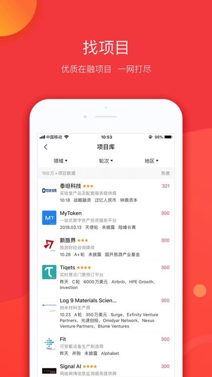 企名片-创业投资融资数据服务平台 screenshot-7