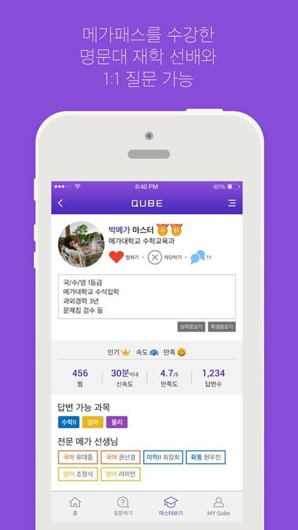 Qube screenshot-3