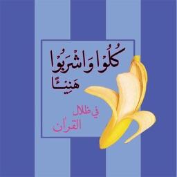 Fi Zilal al-Quran for iPhone