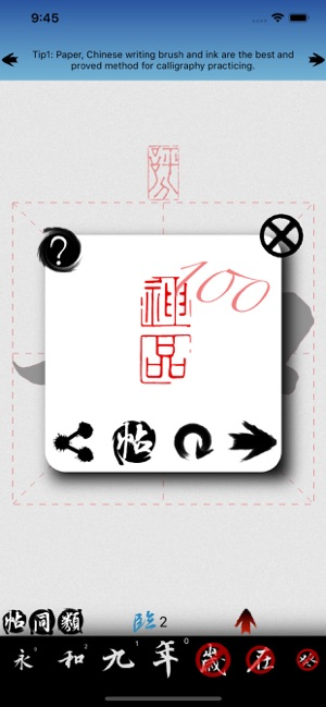 活字帖 | Live Calligraphy on the App Store