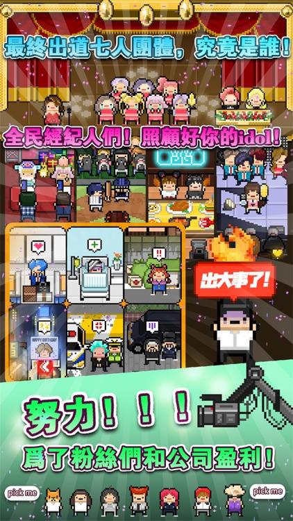 偶像天團養成記 screenshot-6