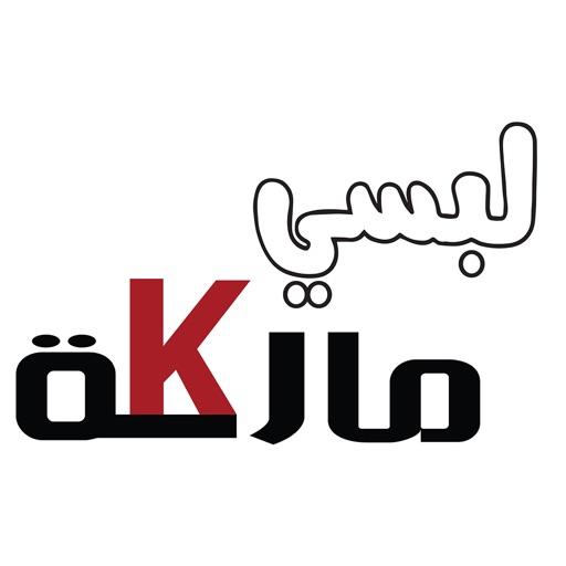 لبسي ماركة - Libsi Markah