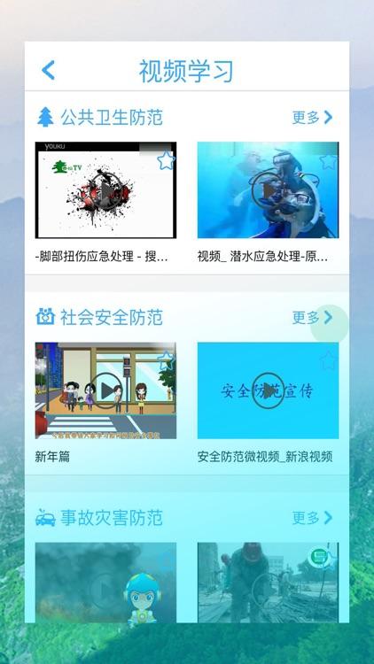 企业应急通 screenshot-3