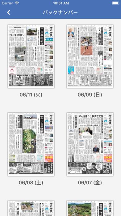河北新報のおすすめ画像4