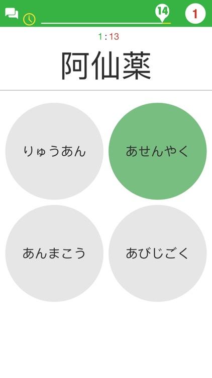 N1 Kanji Quiz screenshot-4