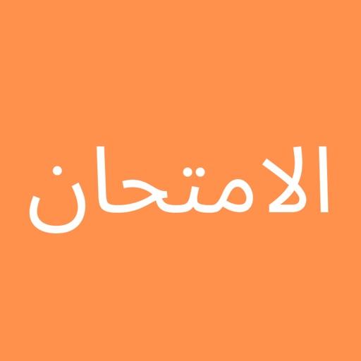 El-Imtihan