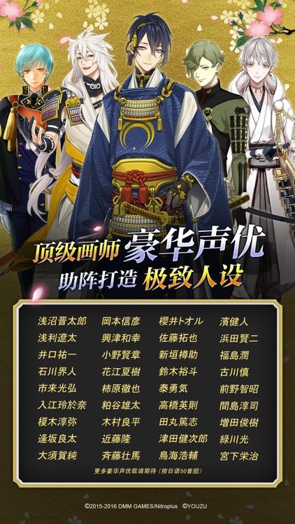 刀剑乱舞-ONLINE- screenshot-4