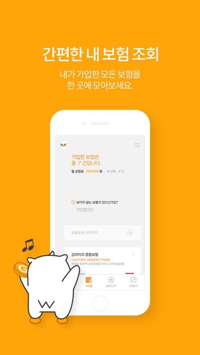 다운로드 굿리치 - 보험의 바른이치 Android 용