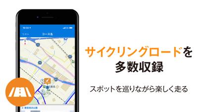 自転車NAVITIME by NAVITIME ナビ ScreenShot9