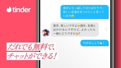 Tinder (ティンダー) ScreenShot3