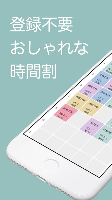 Fulltan - 時間割アプリのおすすめ画像1