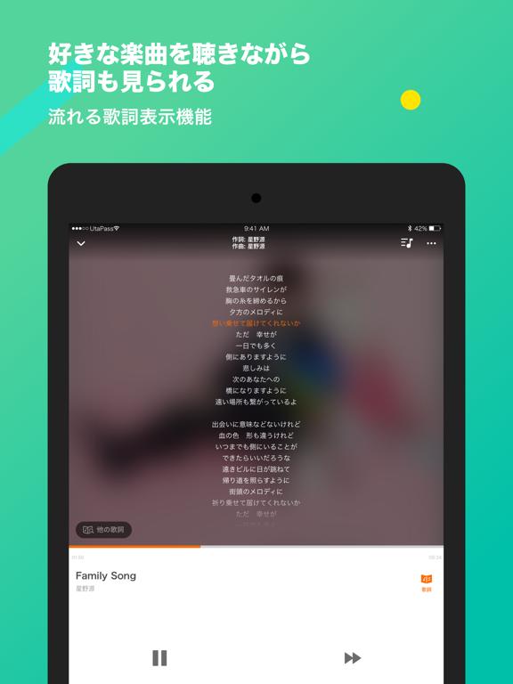 うたパス-auの音楽アプリ|最新曲や懐メロ聴き放題のおすすめ画像6