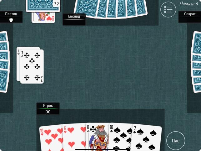 Карты вини винями играть спб играть в карты