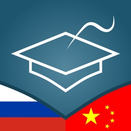 Russian | Chinese AccelaStudy®