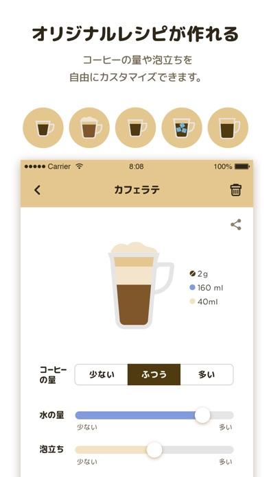 ネスカフェ - アプリのおすすめ画像1