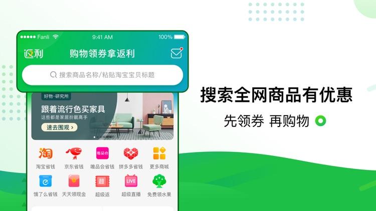 返利网-全网购物省钱返利APP screenshot-0