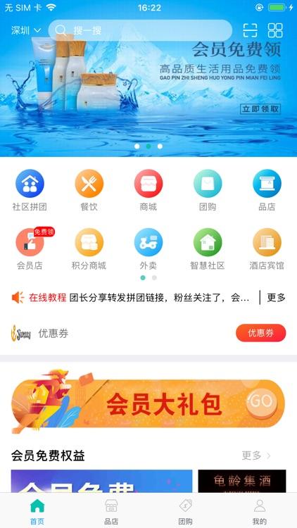品界生活 screenshot-0