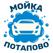 Автомойка Потапово