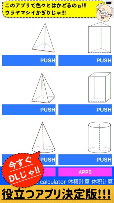 体積計算アプリ~Volume calculator~のおすすめ画像8