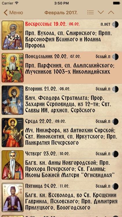 Russian Orthodox Calendar Pro