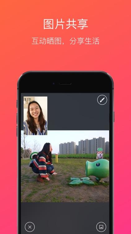 JusTalk: 一对一视频聊天 screenshot-5