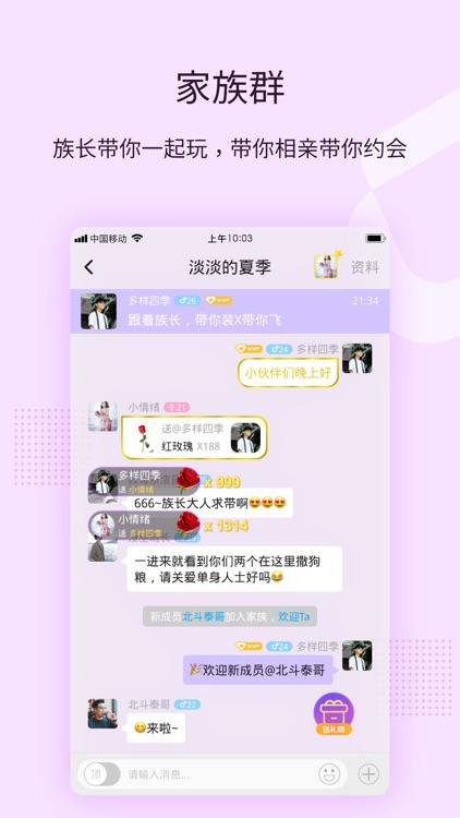 一起交友-同城交友脱单聊天约会 screenshot-4