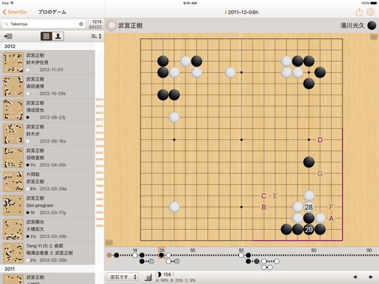 SmartGo Kifu 碁ソフトのおすすめ画像1
