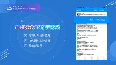 スキャナー - PDF OCR 翻訳カメラ文書スキャンのスクリーンショット3