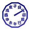 和時計・日本の時刻制度