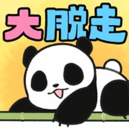 パンダ大脱走 - 脱出ゲーム