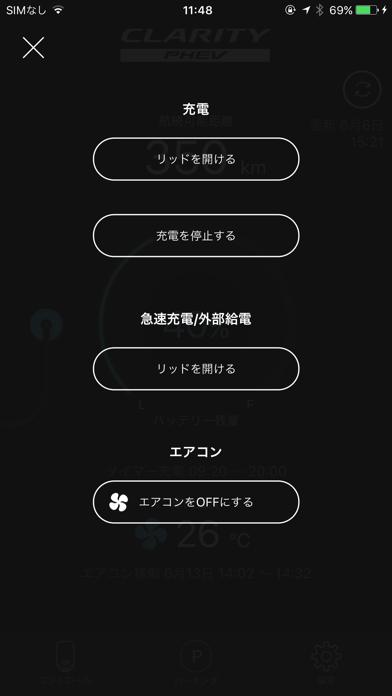 Honda Remote Appのおすすめ画像2